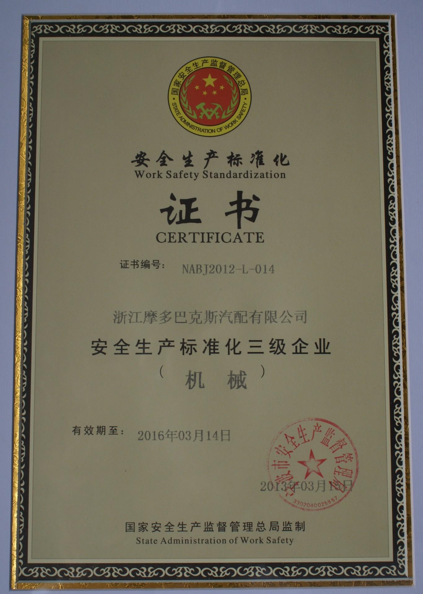 三级安全标证书