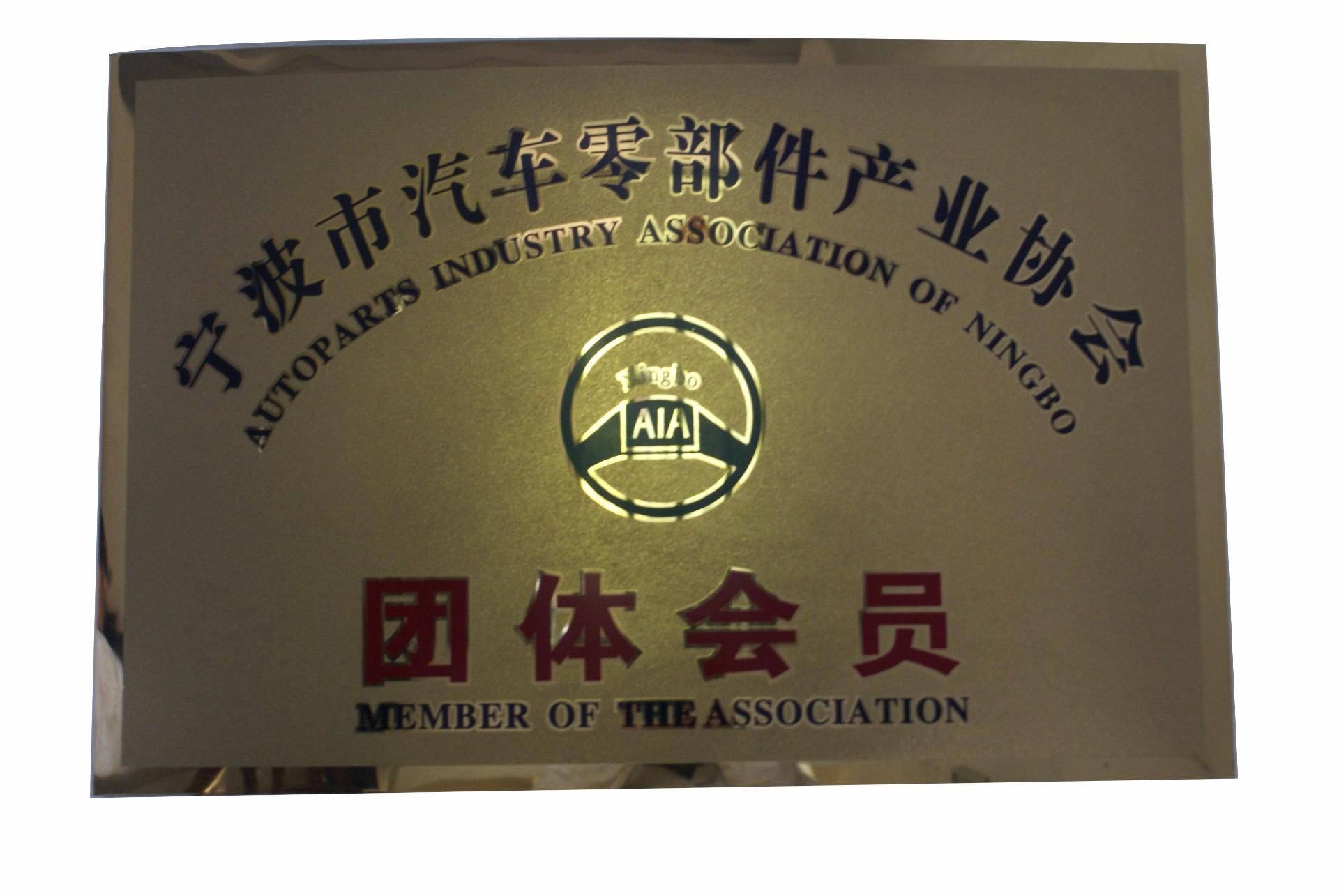 宁波市汽车零部件协会团体会员